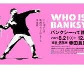 """""""Who is Banksy?"""" exhibit Tokyo 2021"""