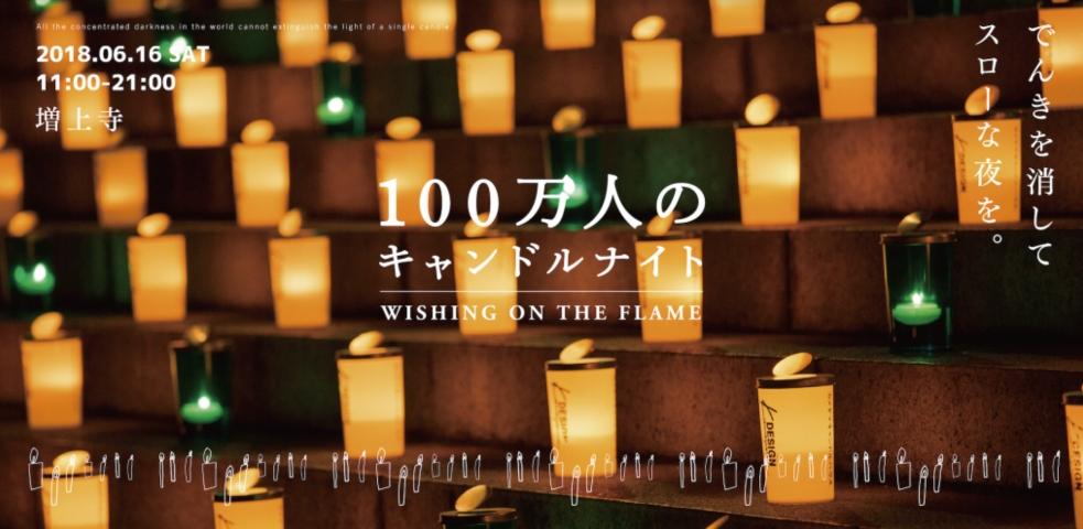 main candle night 2018