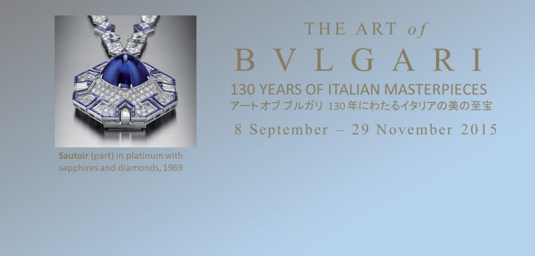 Art of Bulgari at Tokyo National Museum (article by amuzen)