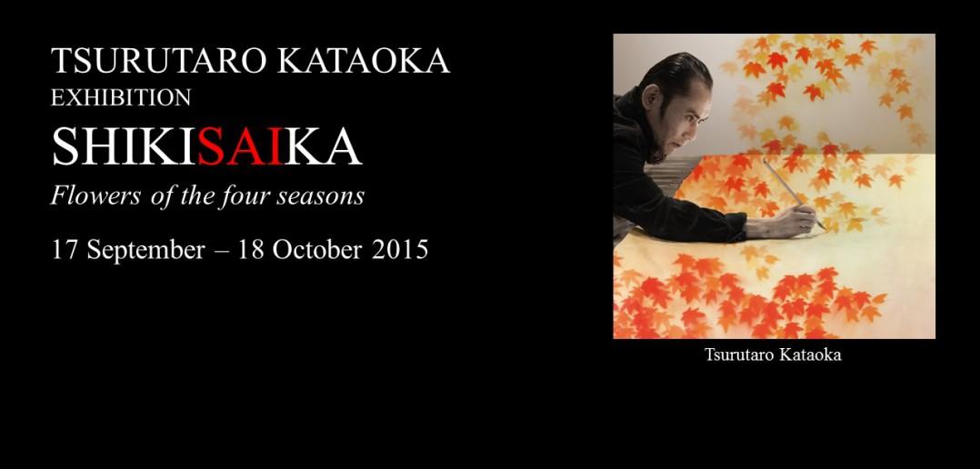 Tokyo Tsurutaro Kataoka Panasonic Shiodome Museum (article by amuzen)