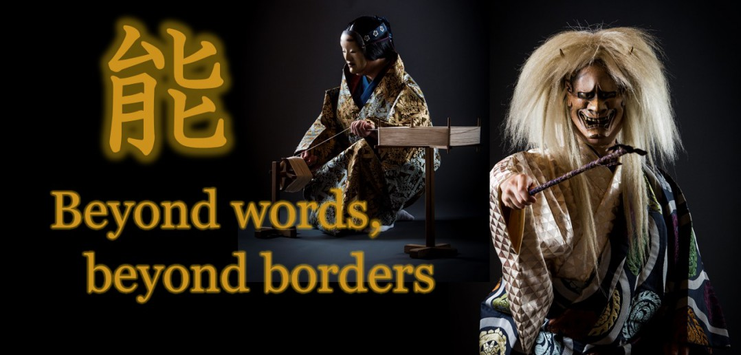 Noh - beyond words, beyond borders (article by amuzen)