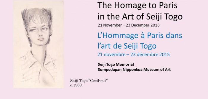 Seiji Togo exhibition (article by amuzen)