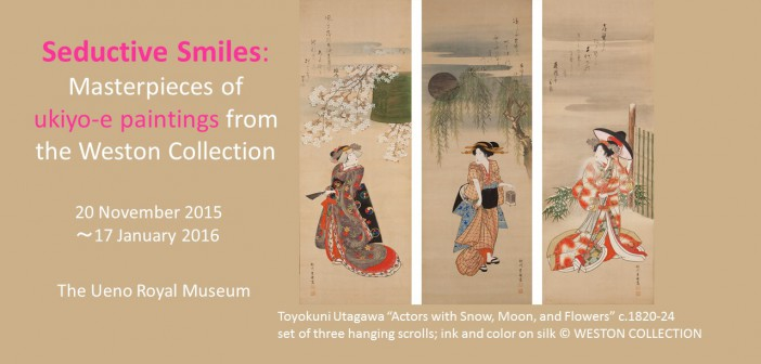 Ueno Royal Museum Weston Collection (article by amuzen)