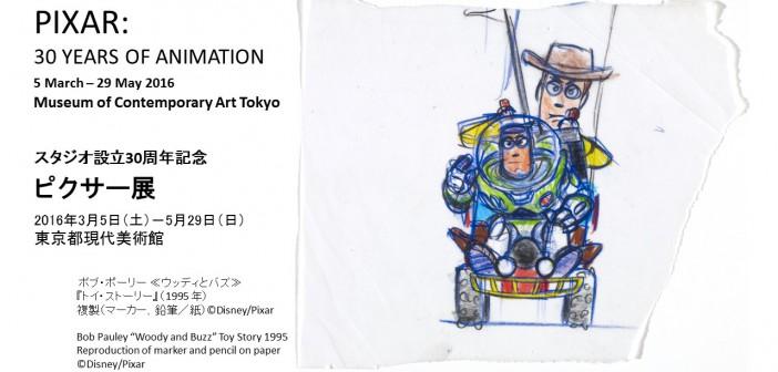 MOT exhibition PIXAR: 30 YEARS OF ANIMATION (article by amuzen)