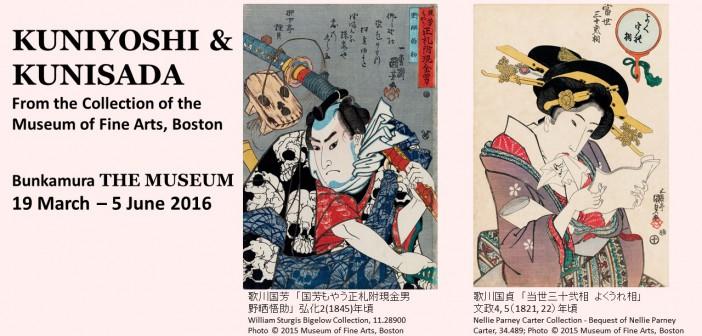 "Bunkamura The Museum ""Kuniyoshi & Kunisada"" (article by amuzen)"
