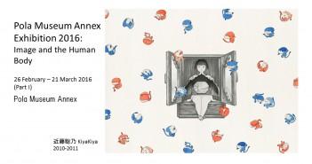 Pola Museum Annex Exhibition 2016 (article by amuzen) slider
