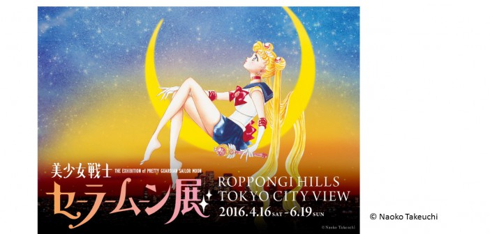 "Exhibition ""Sailor Moon"" (article by amuzen)"