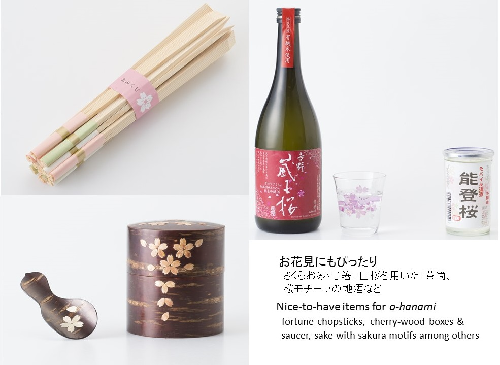 Marugoto Nippon: get your perfect o-hanami items in Asakusa (article by amuzen)