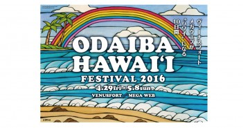 Odaiba Hawaii Festival 2016 - 10 days to deeply feel Hawaii (amuzen article)