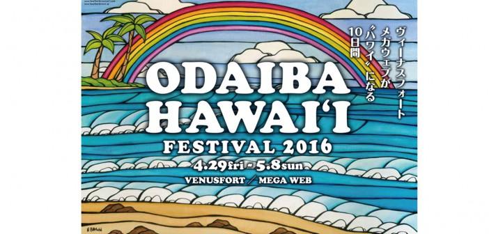 Odaiba Hawaii Festival 2016 - 10 days to deeply feel Hawaii (amuzen article)