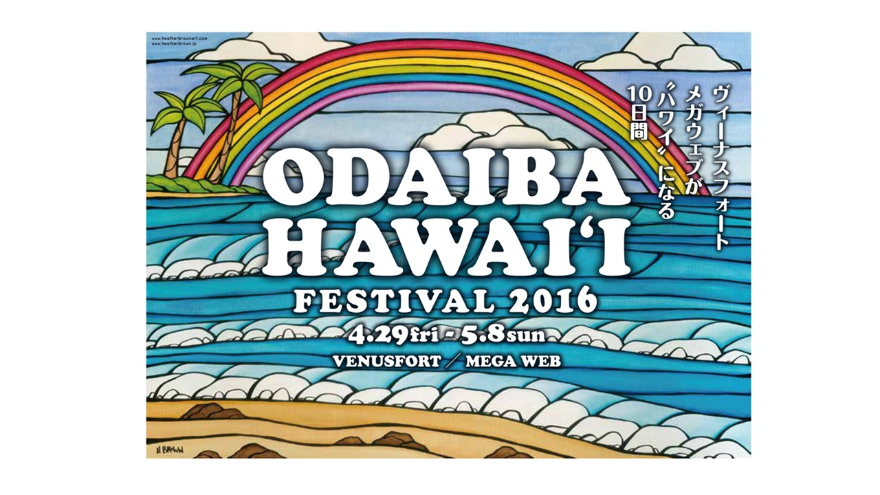 odaiba hawaii 2016 slider en