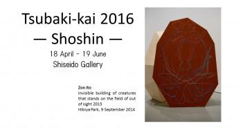 "Tsubaki-kai Exhibition 2016 – ""shoshin"" (the original intention) (article by amuzen)"
