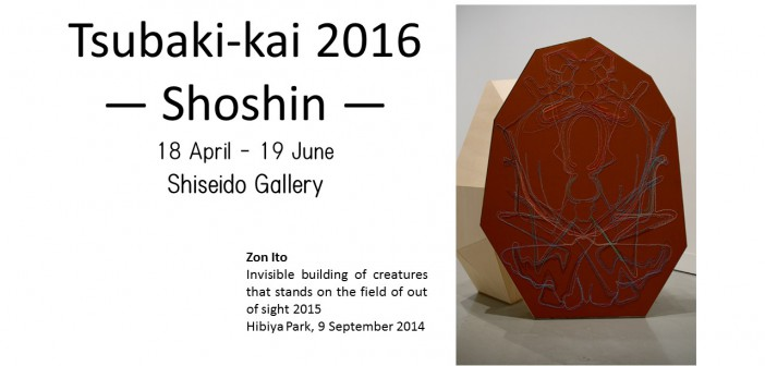 "Tsubaki-kai Exhibition 2016 – ""shoshin"" (the original intention) (article by amuzen)"