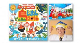 "Tokyo Islands Fair ""Shima-jiman 2016"" – love Tokyo's islands (amuzen article)"