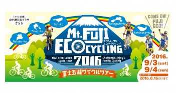 """Mt.FUJI Eco-Cycling 2016"" - Eco-friendly bike ride around Mt.Fuji (amuzen article)"