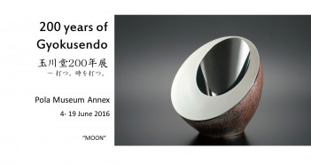 200 years of Gyokusendo – exhibition at Pola Museum Annex (article by amuzen)