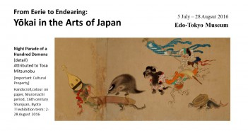 """Yōkai in the Arts of Japan"" exhibition - Edo-Tokyo Museum (amuzen article)"