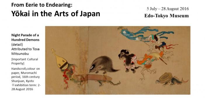 """Yōkai in the Arts of Japan"" exhibition - Edo-Tokyo Museum (amuzen article)"