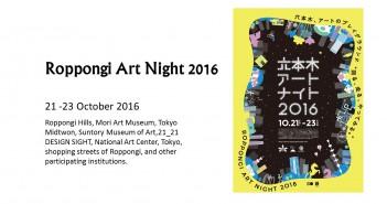 Roppongi Art Night 2016 – Tokyo's sleepless art night (amuzen article)