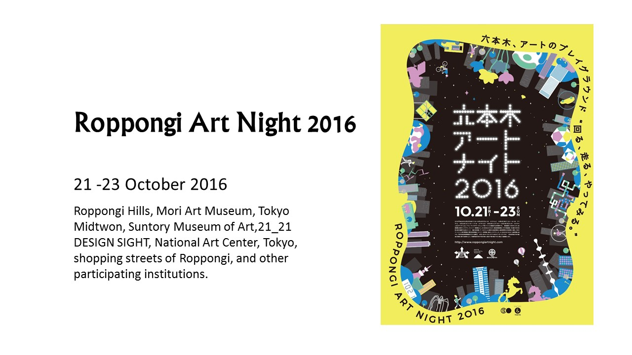 Roppongi Art Night 2016 – Tokyo's sleepless art night (amuzen article)