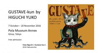GUSTAVE-kun by HIGUCHI YUKO Pola Museum Annex (amuzen article)