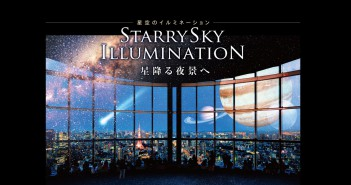 Starry Sky Illumination - Tokyo City View (amuzen article)