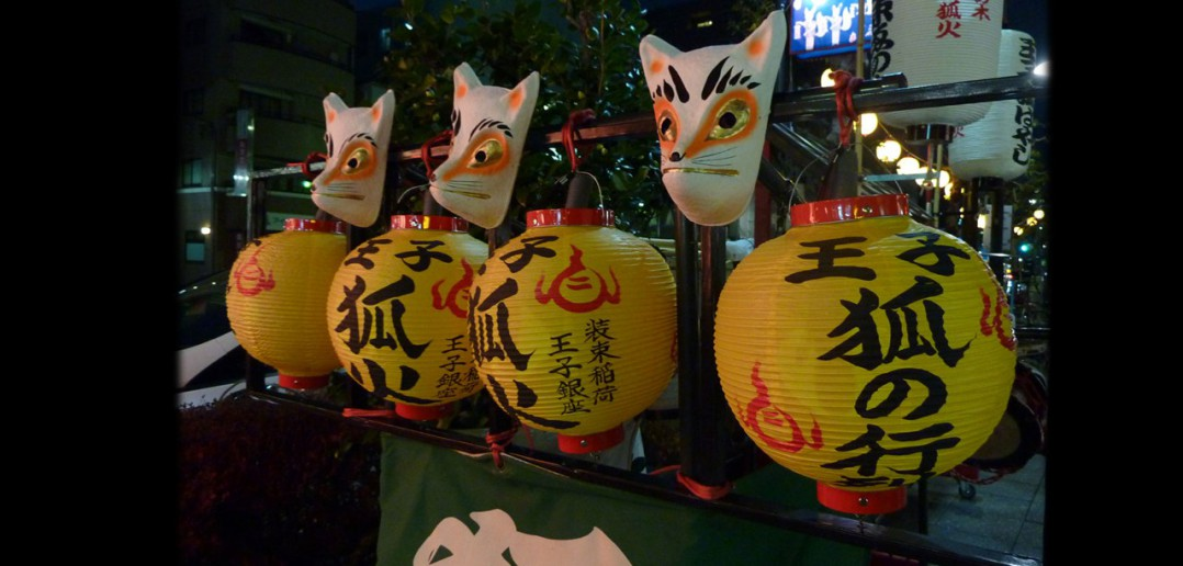 Fox procession in Oji 2016-2017 (amuzen article)