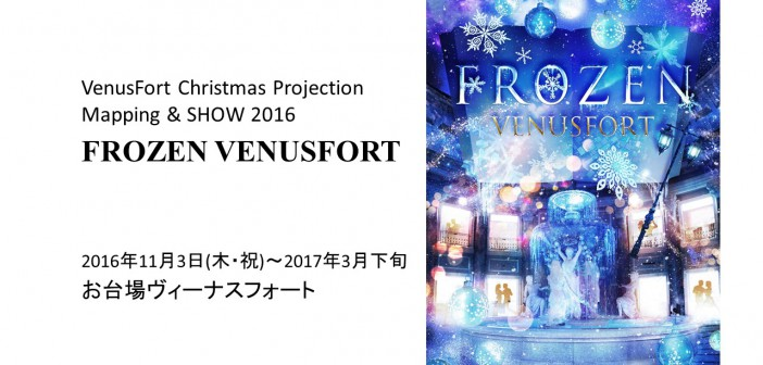 Frozen VenusFort – free attraction in Odaiba (amuzen article)