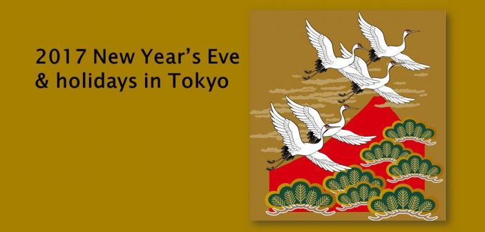 2017 Tokyo guide to celebrate New Year's Eve and holidays (amuzen article)
