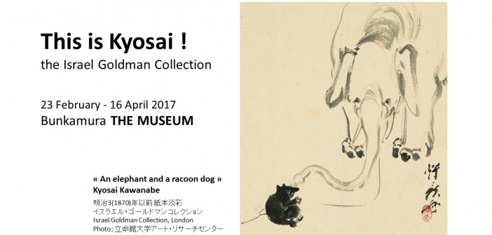 "Exhibition ""This is Kyosai!"" - the Israel Goldman Collection (amuzen article)"