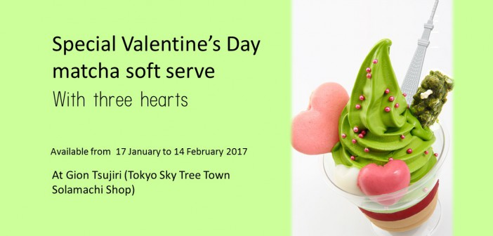 Special Valentine's Day Matcha Soft Serve (amuzen article)
