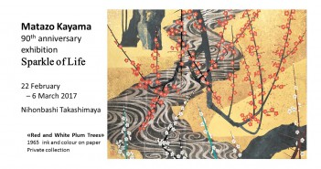 "Matazo Kayama exhibition ""Sparkle of Life"" (amuzen article)"
