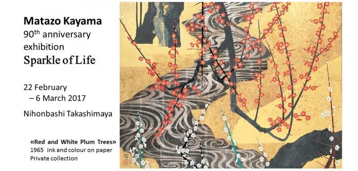 """Matazo Kayama exhibition """"Sparkle of Life"""" (amuzen article)"""