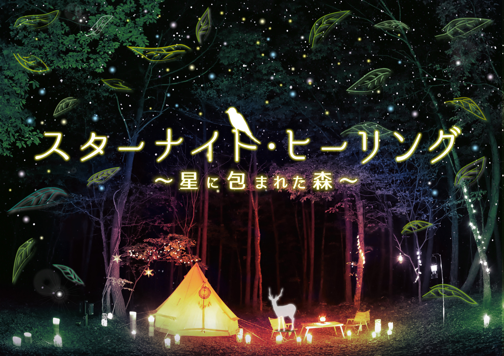 "Forest bathing under the starry sky at Planetarium ""Manten"" (amuzen article)"