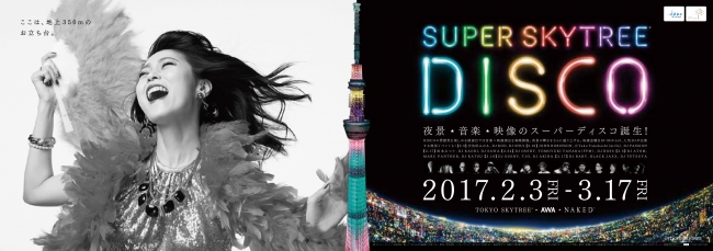 SUPER SKYTREE® DISCO at Tokyo Skytree (amuzen article)