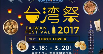 Tokyo Tower Taiwan Festival 2017 (amuzen article)