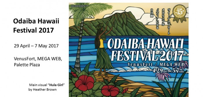 Odaiba Hawaii Festival 2017