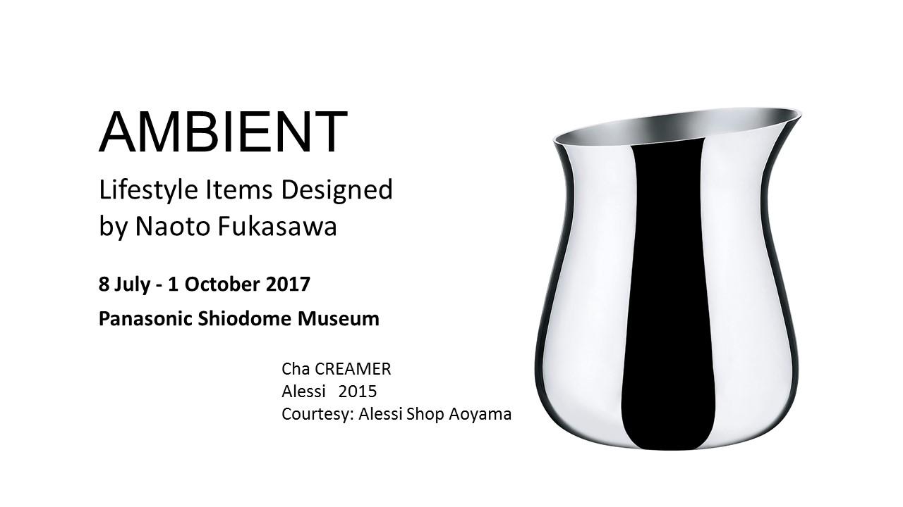 naoto fukasawa shiodome museum