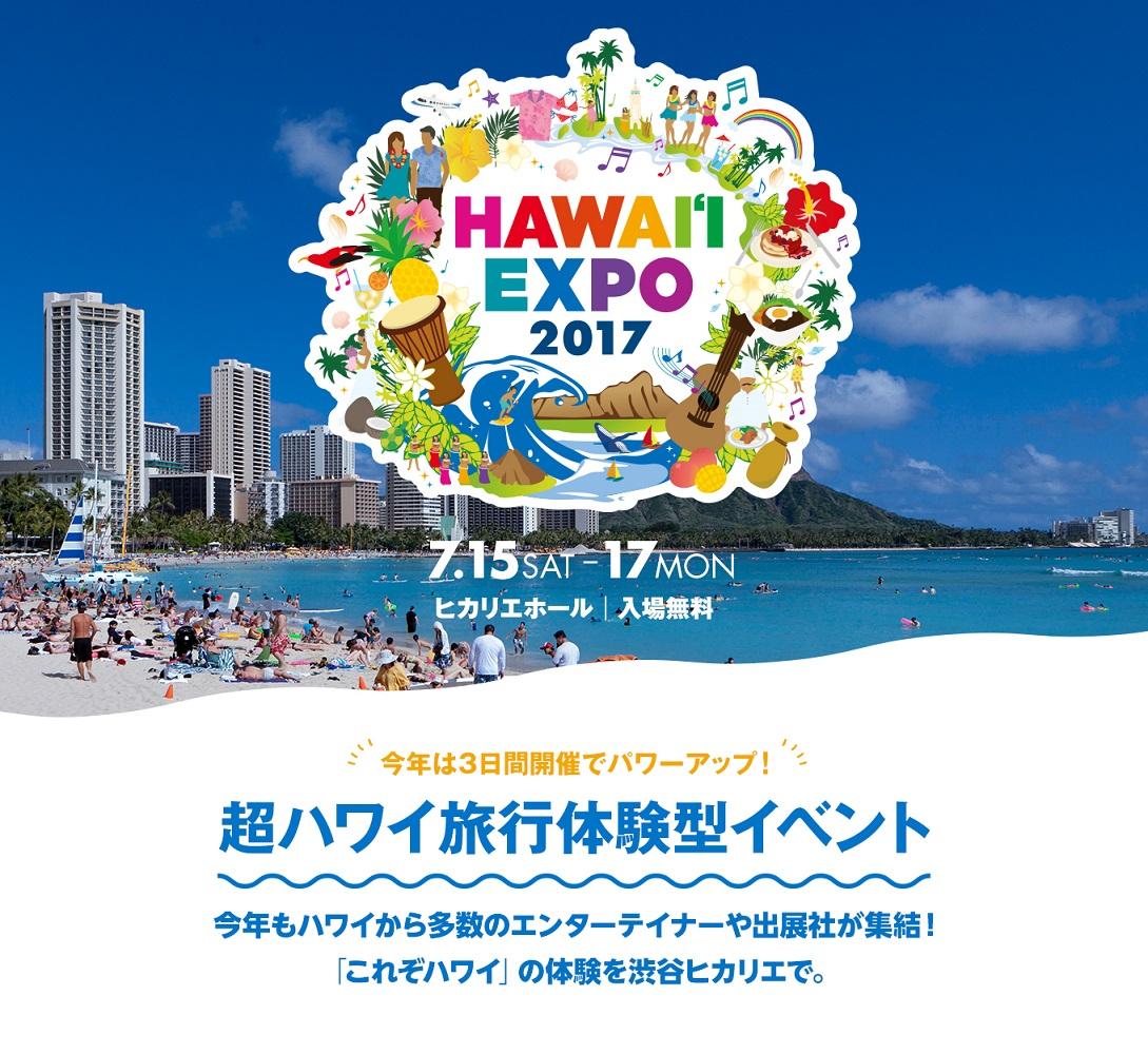hawaii-expo-2017