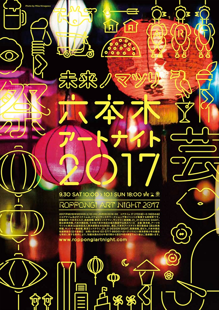 roppongi-art-night-2017 main