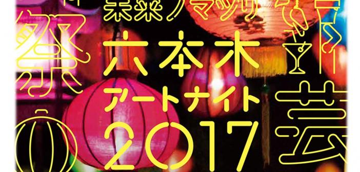 Roppongi Art Night 2017 (amuzen article)