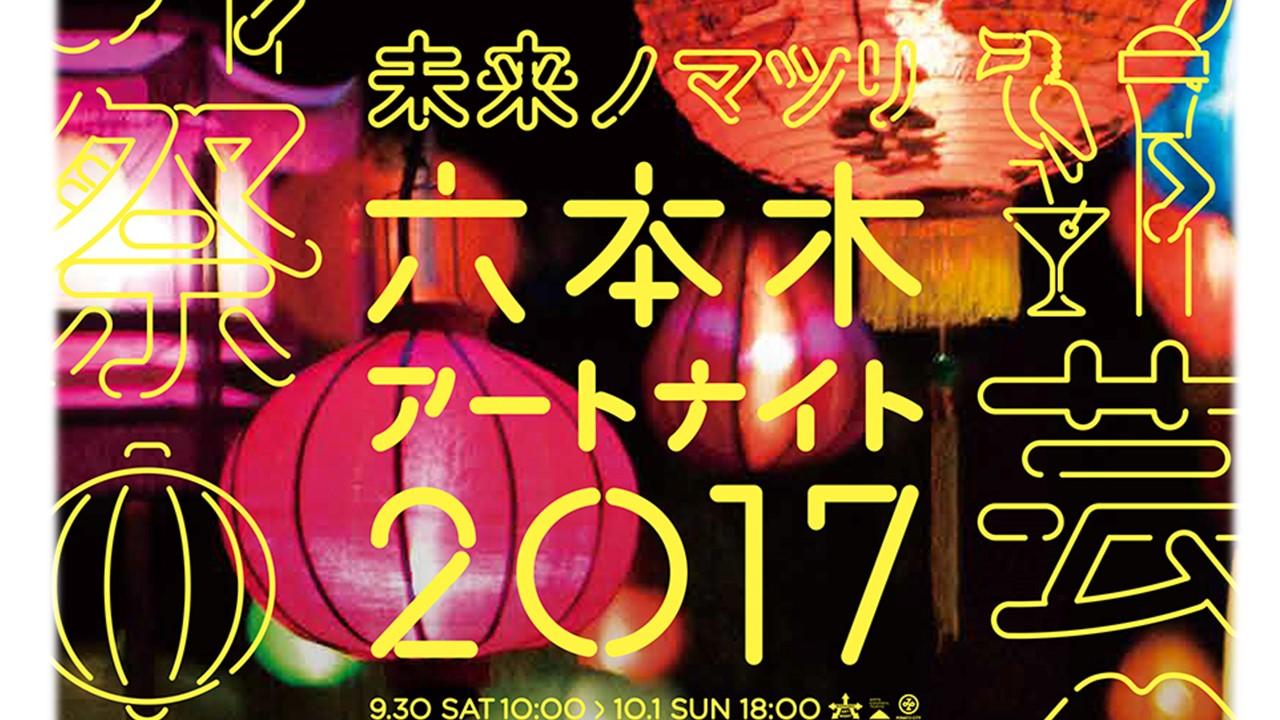 roppongi-art-night-2017