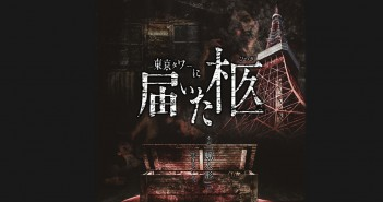 A wooden coffin has arrived at Tokyo Tower (Haunted House 2017)