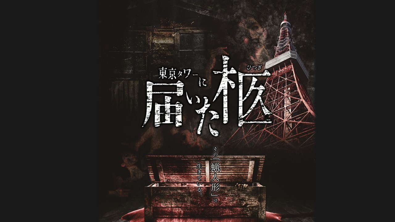 tokyo-tower-haunted-house-2017