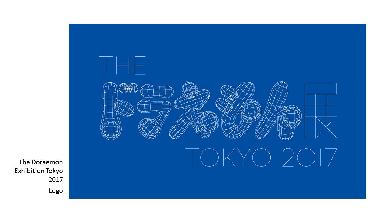 doraemon-exhibition-tokyo-2017 logo