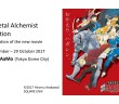 """Fullmetal Alchemist Exhibition"" in celebration of the new film (amuzen)"