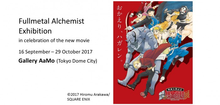 """Fullmetal Alchemist Exhibition"" in celebration of the new film (amuzen)"