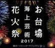 Odaiba Beach Art Fireworks Festival 2017 (amuzen article)