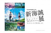 Makoto Shinkai exhibition at NACT (amuzen article)