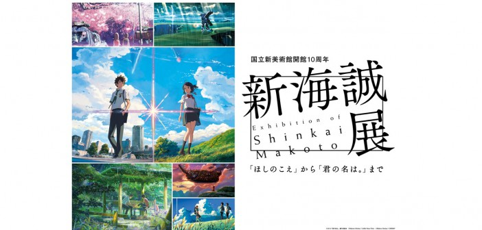 Makoto Shinkai exhibition at NACT (amuzen article)